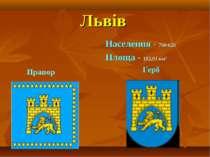 Львів Населення - 760026 Площа - 182,01км² Герб Прапор