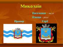 Миколаїв Населення – 498 518 Площа - 260км² Герб Прапор