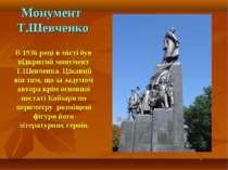 Монумент Т.Шевченко В 1936 році в місті був відкритий монумент Т.Шевченка. Ці...