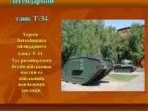 Легендарний танк Т-34 Харків - батьківщина легендарного танку Т-34 . Тут розм...
