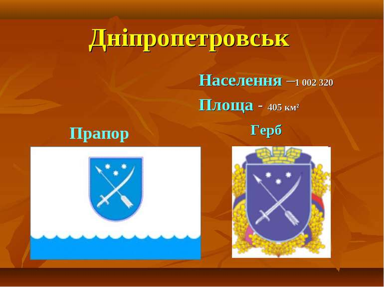 Дніпропетровськ Населення –1 002 320 Площа - 405км² Герб Прапор