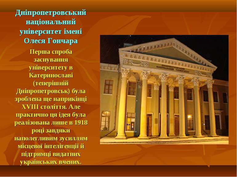 Дніпропетровський національний університет імені Олеся Гончара Перша спроба з...