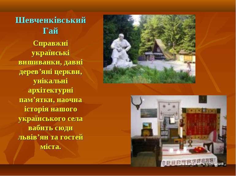 Шевченківський Гай Справжні українські вишиванки, давні дерев'яні церкви, уні...