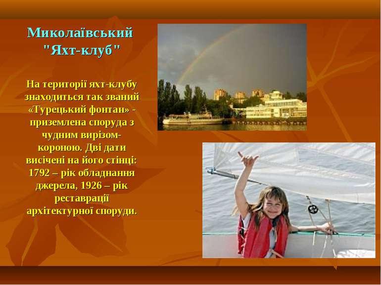 """Миколаївський """"Яхт-клуб"""" На території яхт-клубу знаходиться так званий «Турец..."""