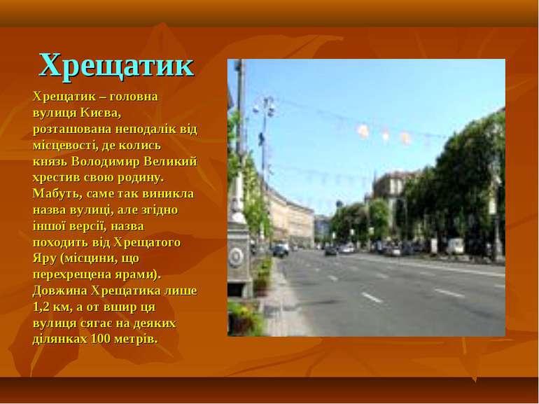 Хрещатик Хрещатик – головна вулиця Києва, розташована неподалік від місцевост...