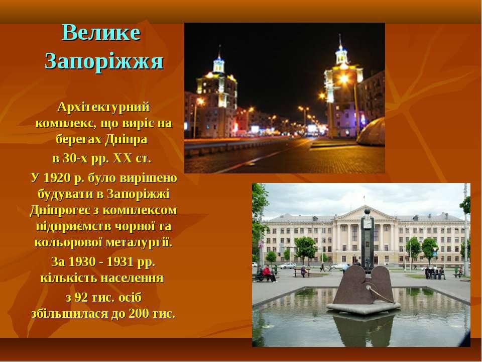 Велике Запоріжжя Архітектурний комплекс, що виріс на берегах Дніпра в 30-х рр...