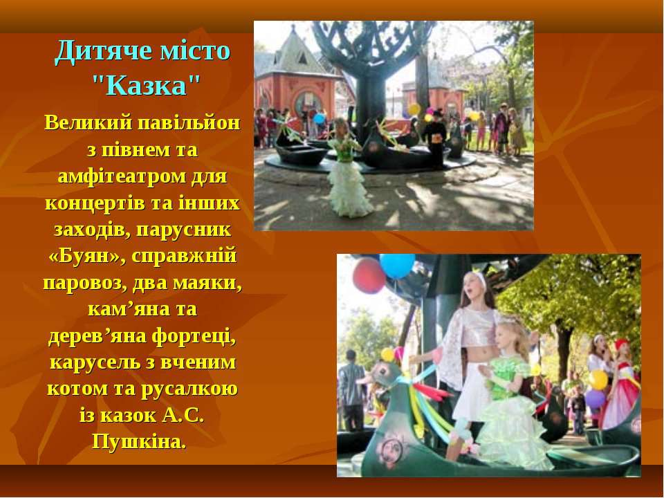 """Дитяче місто """"Казка"""" Великий павільйон з півнем та амфітеатром для концертів ..."""