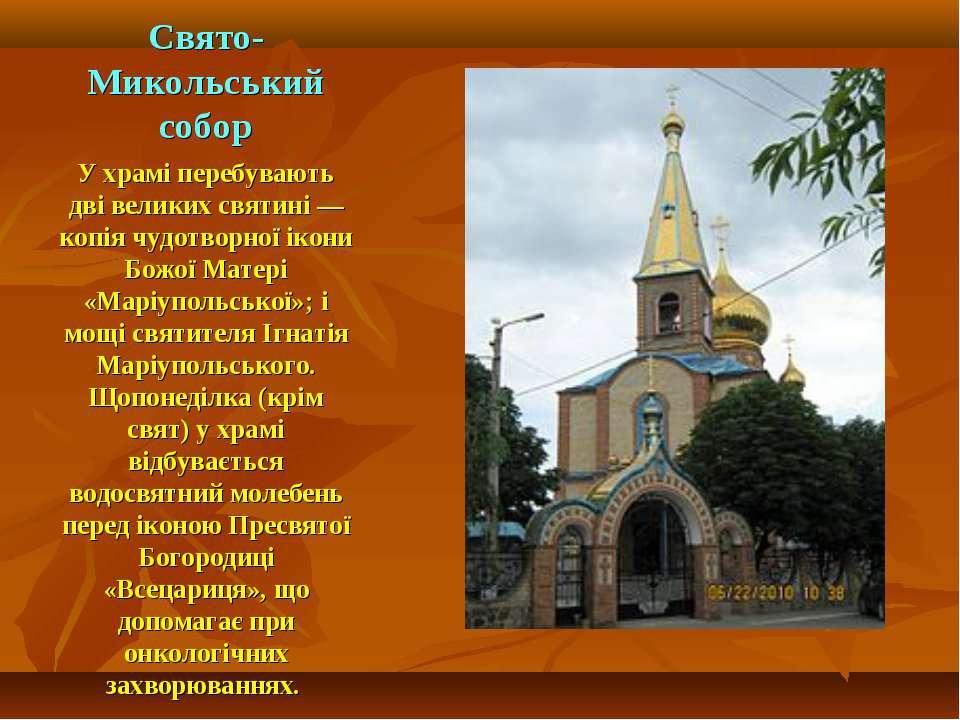 Свято-Микольський собор У храмі перебувають дві великих святині — копія чудот...