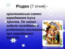 Різдво (7 січня) - християнське свято народження Ісуса Христа. По хатах ходил...