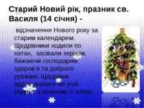 Старий Новий рік, празник св. Василя (14 січня) - відзначення Нового року за ...