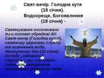 Свят-вечір. Голодна кутя (18 січня). Водохреще, Богоявлення (19 січня) - Свят...