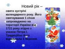 Новий рік – свято зустрічі календарного року. Його святкування 1 січня запров...