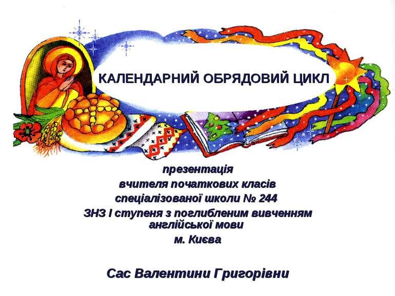 презентація вчителя початкових класів спеціалізованої школи № 244 ЗНЗ I ступе...
