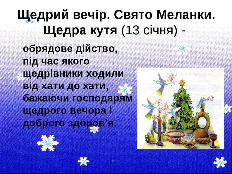 Щедрий вечір. Свято Меланки. Щедра кутя (13 січня) - обрядове дійство, під ча...