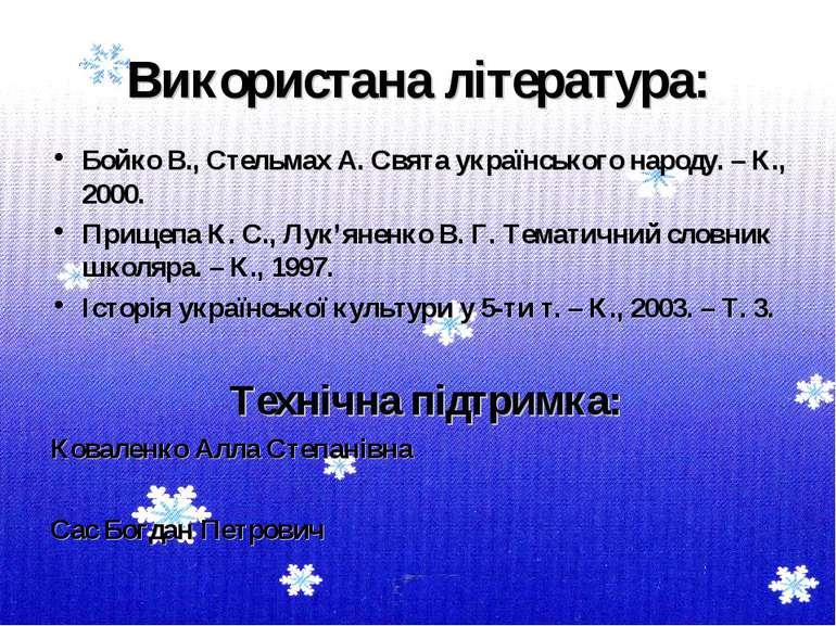 Використана література: Бойко В., Стельмах А. Свята українського народу. – К....