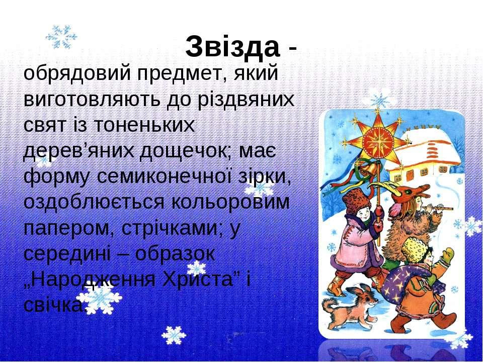 Звізда - обрядовий предмет, який виготовляють до різдвяних свят із тоненьких ...