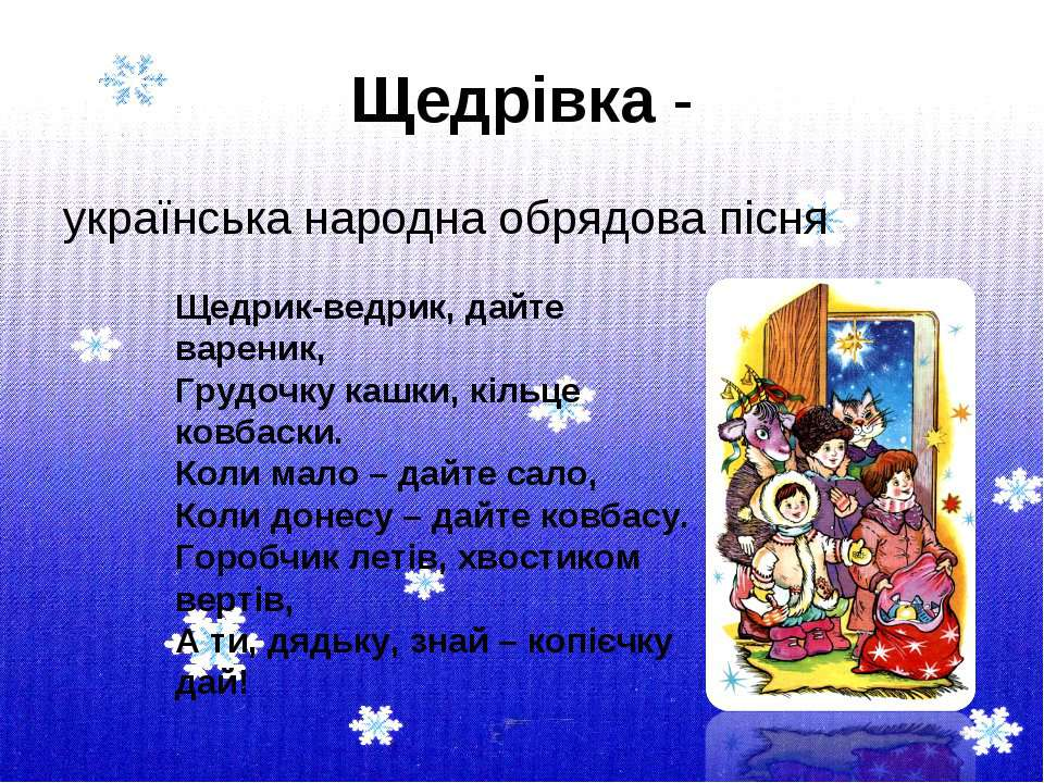 Щедрівка - українська народна обрядова пісня Щедрик-ведрик, дайте вареник, Гр...