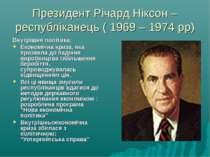 Президент Річард Ніксон – республіканець ( 1969 – 1974 рр)Внутрішня політика:...