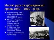 Масові рухи за громадянські права 1940 – 1960 –ті рр.Мартін Лютер Кінг – ліде...