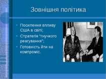 """Зовнішня політикаПосилення впливу США в світі;Стратегія """"гнучкого реагування""""..."""
