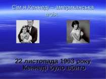 Сім я Кеннеді – американська мрія. 22 листопада 1963 року Кеннеді було вбито
