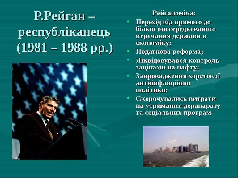 Р.Рейган – республіканець (1981 – 1988 рр.)Рейганоміка:Перехід від прямого до...