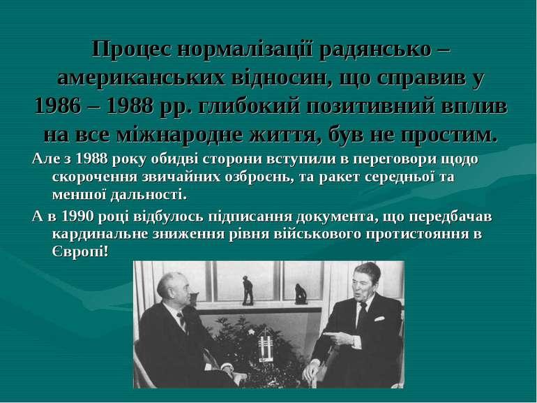 Процес нормалізації радянсько – американських відносин, що справив у 1986 – 1...