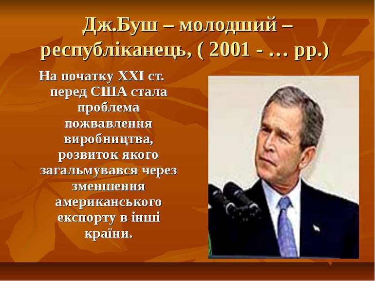 Дж.Буш – молодший – республіканець, ( 2001 - … рр.) На початку ХХІ ст. перед ...