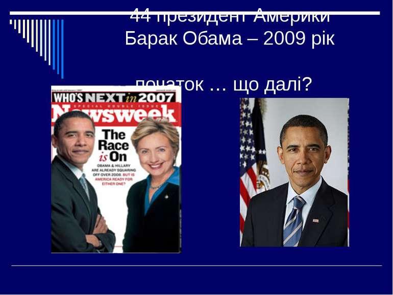 44 президент Америки Барак Обама – 2009 рік початок … що далі?