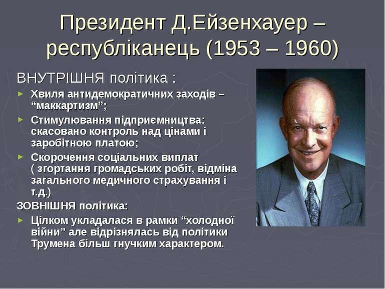 Президент Д.Ейзенхауер – республіканець (1953 – 1960)ВНУТРІШНЯ політика :Хвил...