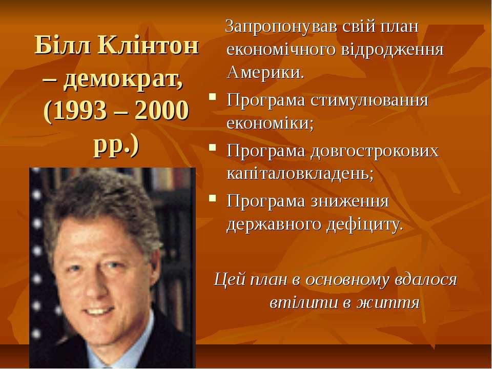 Білл Клінтон – демократ, (1993 – 2000 рр.) Запропонував свій план економічног...