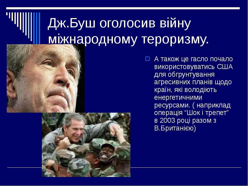 Дж.Буш оголосив війну міжнародному тероризму.А також це гасло почало використ...