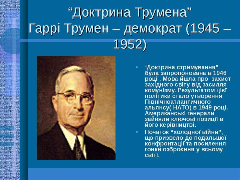 """""""Доктрина Трумена""""Гаррі Трумен – демократ (1945 – 1952)""""Доктрина стримування""""..."""