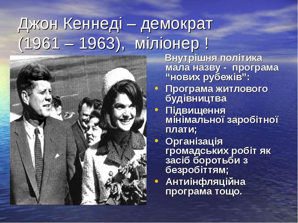 Джон Кеннеді – демократ (1961 – 1963), міліонер ! Внутрішня політика мала наз...