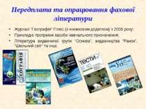 """Журнал """"Географія"""" Плюс (з книжковим додатком) з 2005 року;Журнал """"Географія""""..."""