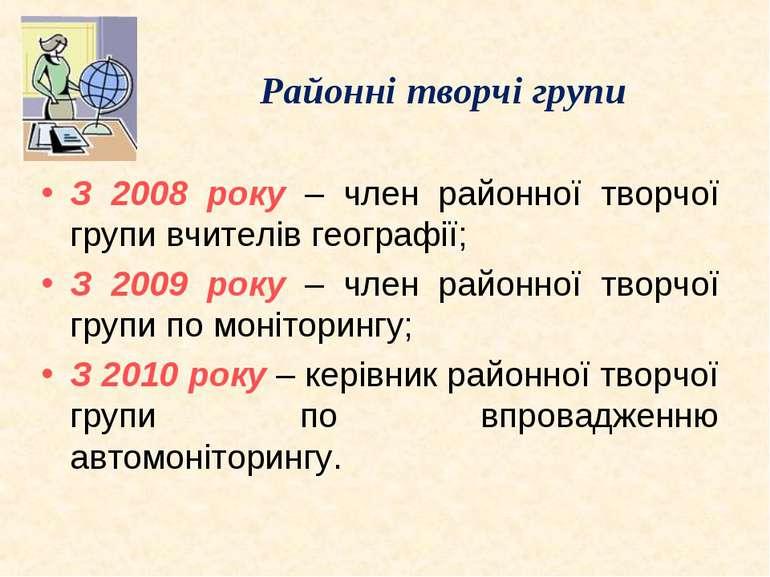 З 2008 року – член районної творчої групи вчителів географії;З 2008 року – чл...