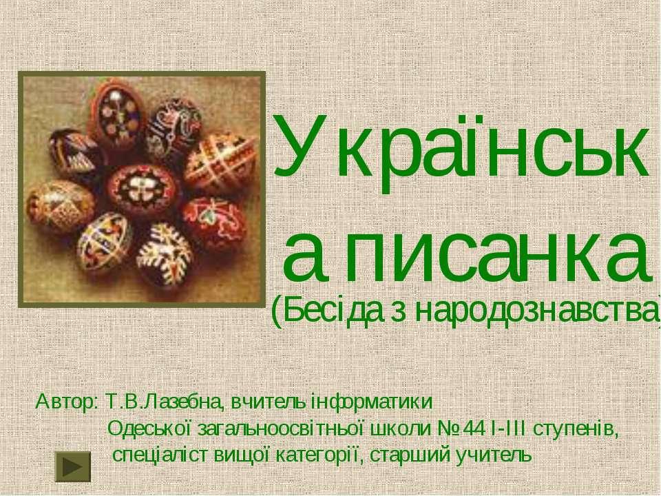 Українська писанка(Бесіда з народознавства)
