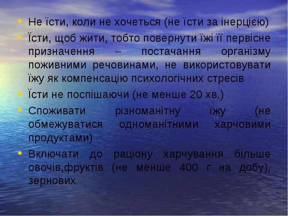 Не їсти, коли не хочеться (не їсти за інерцією)Їсти, щоб жити, тобто повернут...
