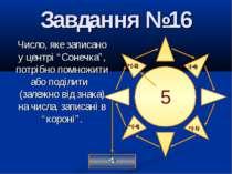 """Число, яке записано у центрі """"Сонечка"""", потрібно помножити або поділити (зале..."""