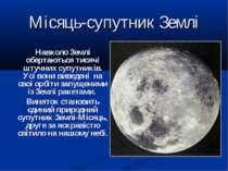 Навколо Землі обертаються тисячі штучних супутників. Усі вони виведені на сво...