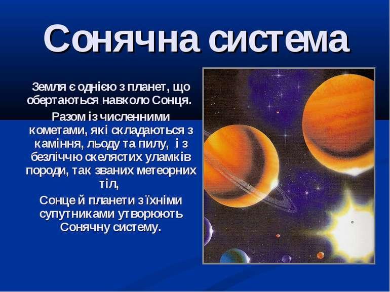 Земля є однією з планет, що обертаються навколо Сонця. Земля є однією з плане...