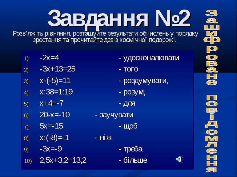 Розв'яжіть рівняння, розташуйте результати обчислень у порядку зростання та п...