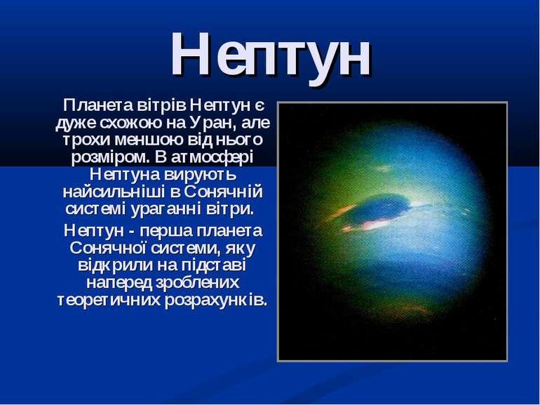 Планета вітрів Нептун є дуже схожою на Уран, але трохи меншою від нього розмі...