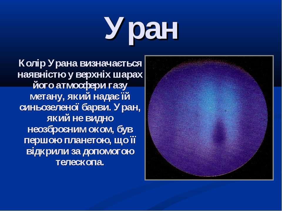Колір Урана визначається наявністю у верхніх шарах його атмосфери газу метану...