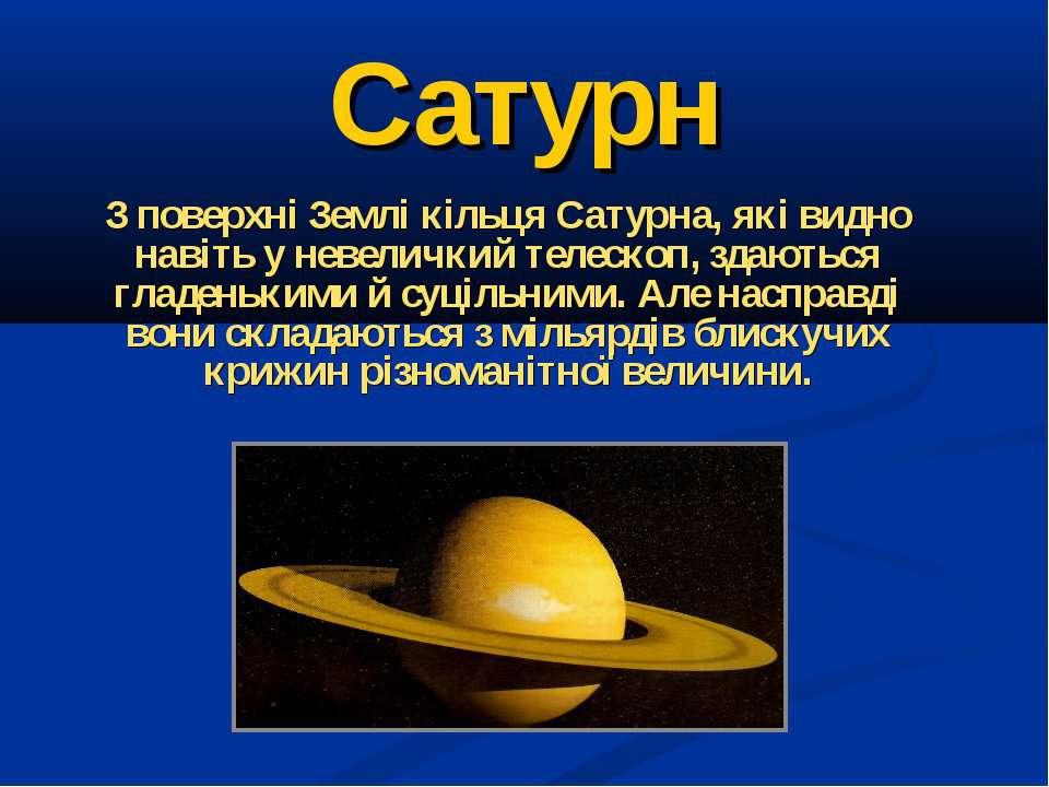 З поверхні Землі кільця Сатурна, які видно навіть у невеличкий телескоп, здаю...