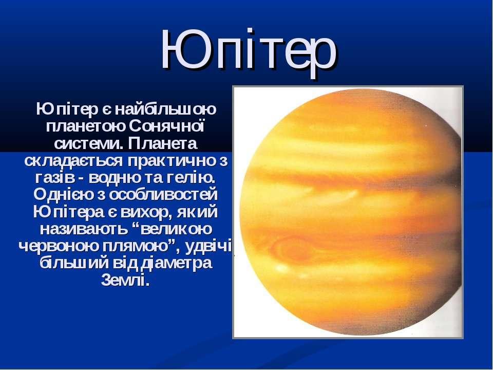 Юпітер є найбільшою планетою Сонячної системи. Планета складається практично ...