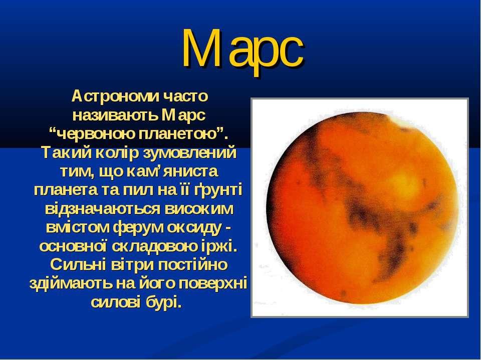 """Астрономи часто називають Марс """"червоною планетою"""". Такий колір зумовлений ти..."""