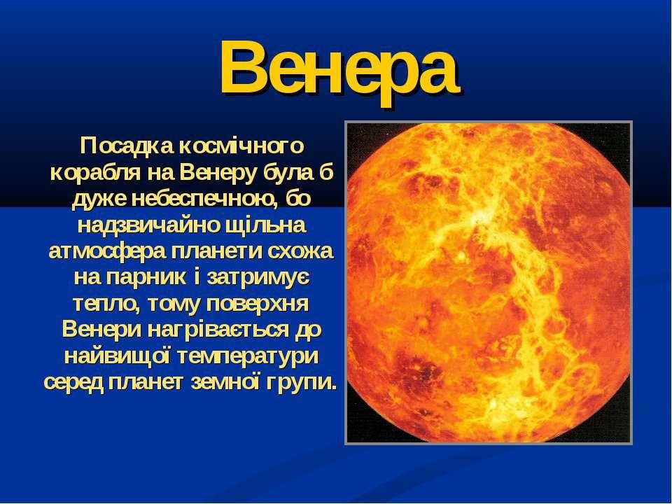 Посадка космічного корабля на Венеру була б дуже небеспечною, бо надзвичайно ...