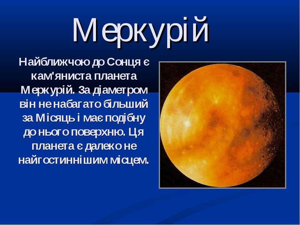 Найближчою до Сонця є кам'яниста планета Меркурій. За діаметром він не набага...