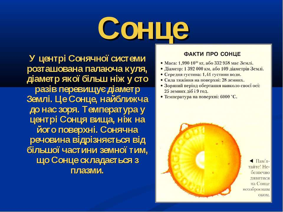 У центрі Сонячної системи розташована палаюча куля, діаметр якої більш ніж у ...